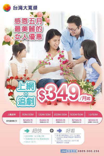 台灣大寬頻5月母親節-R1