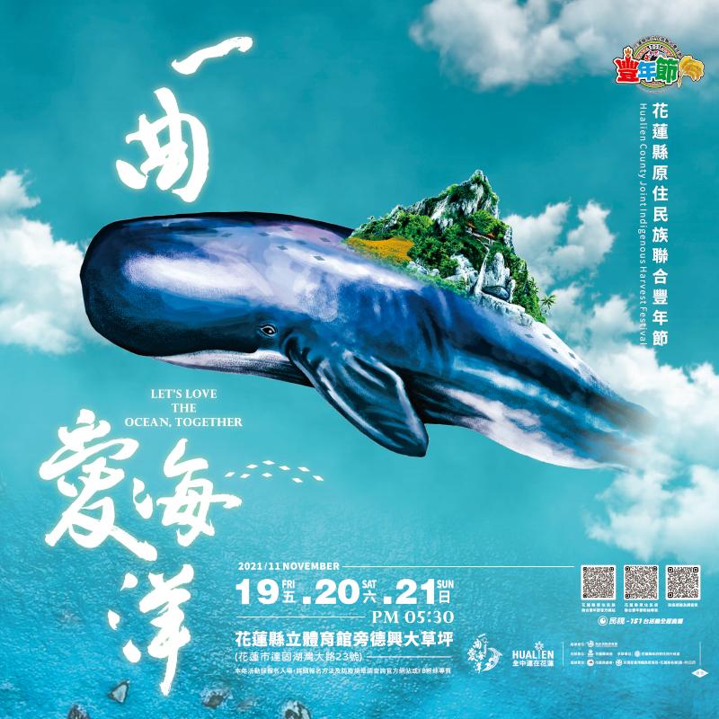 2021-10-一曲愛海洋