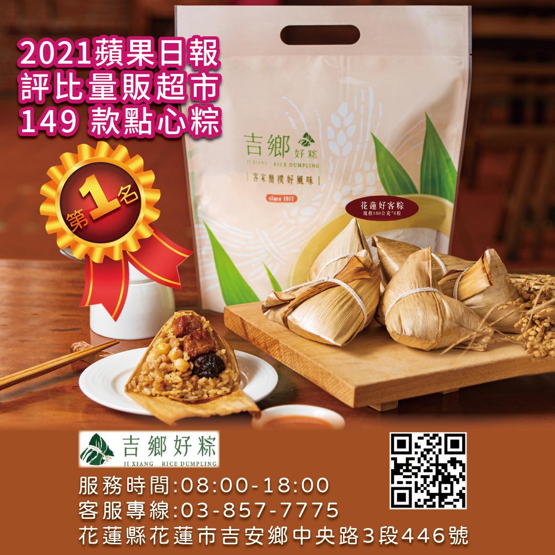 2021吉鄉好粽-R1