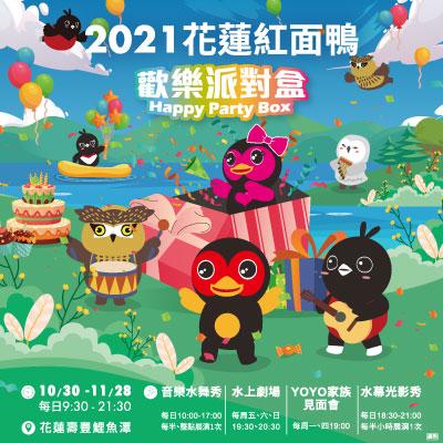 2021-紅面鴨廣告