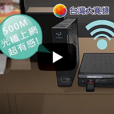 台灣大寬頻6月廣告-R1