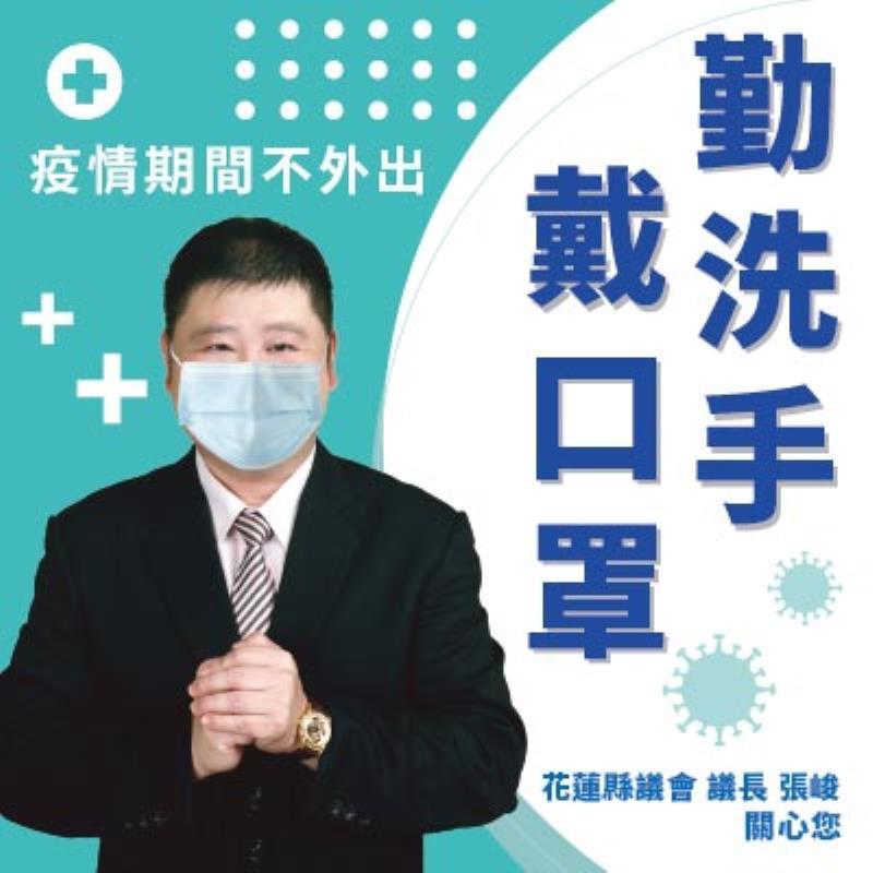 花蓮縣議會防疫廣告(議長戴口罩)