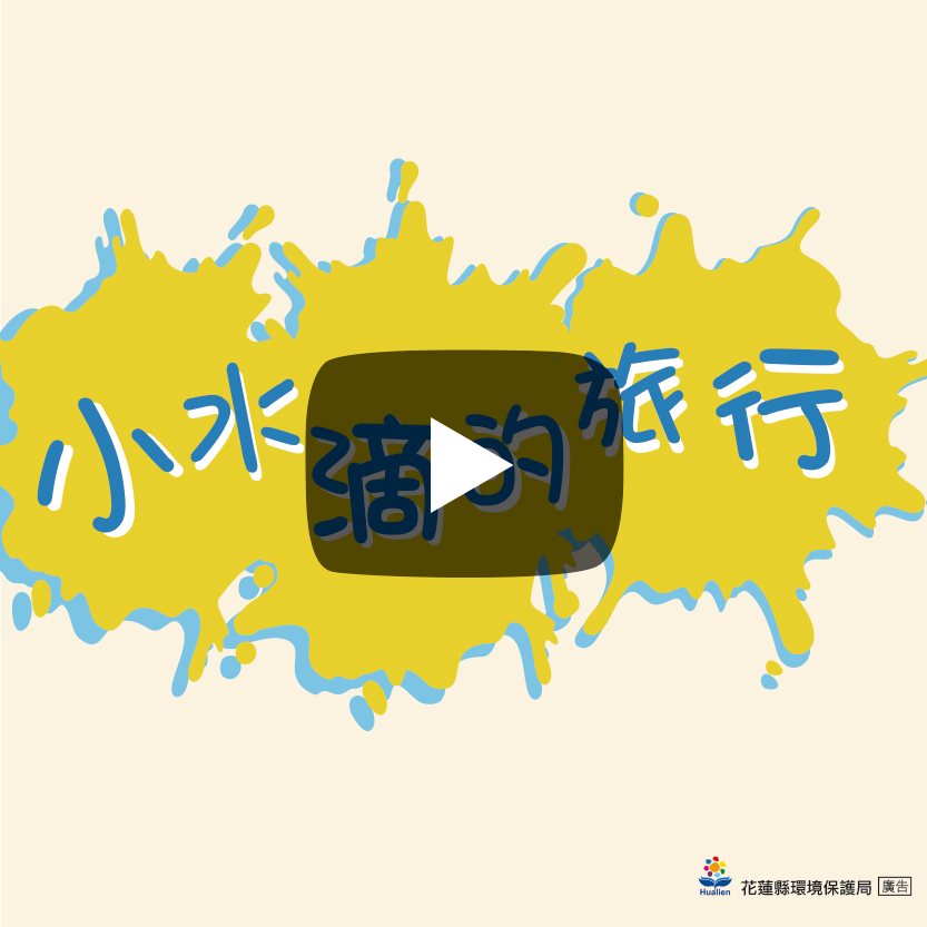 110年環保樂活 夏季刊 影片