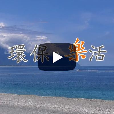 110年環保樂活 秋季刊 影片
