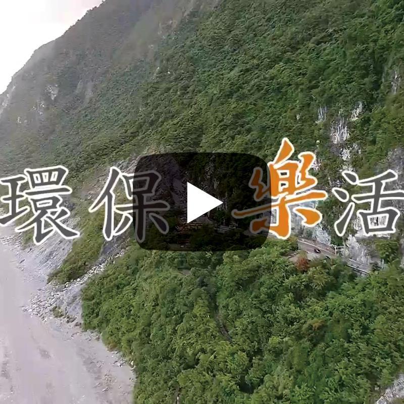 110年環保樂活 春季刊 影片