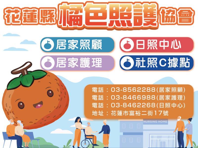 文三-橘色照護