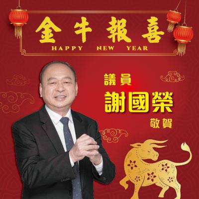2021牛年賀歲廣告-謝國榮議員 R1