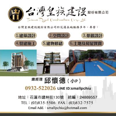 皇族建設廣告交換R1