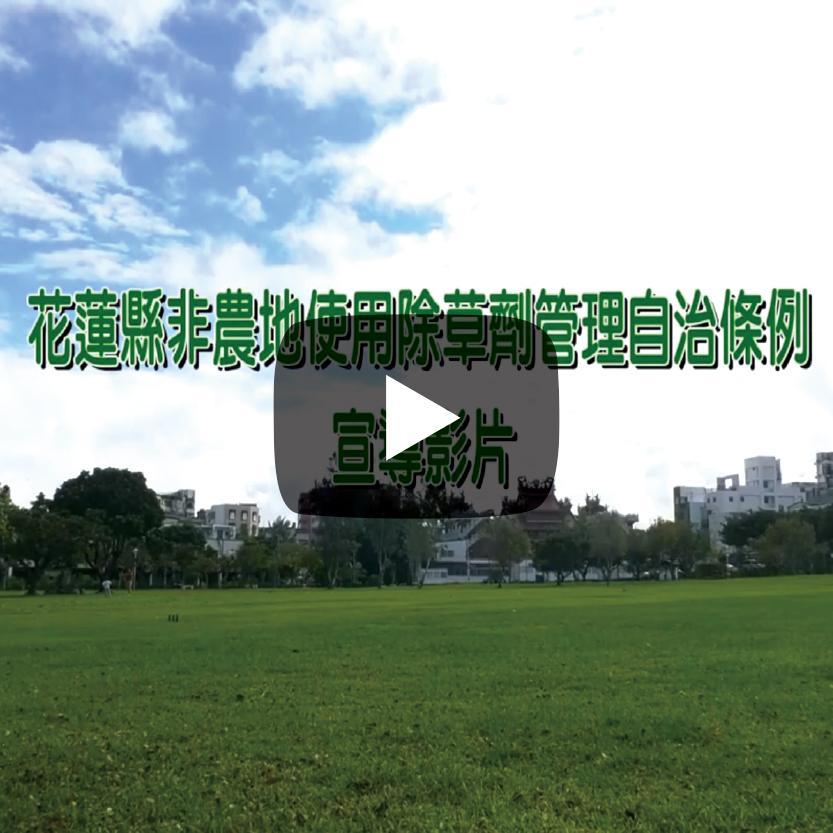 花蓮縣非農地使用除草劑管理自治條例宣導短片R1