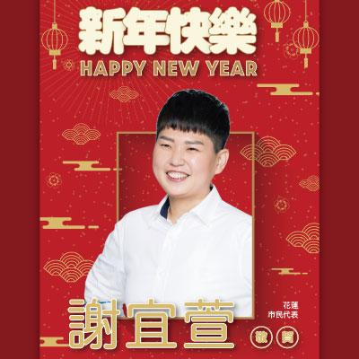 2021牛年賀歲廣告-謝宜萱市民代表 R1