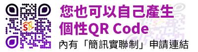 QR Code生產器